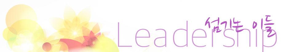 Leadership_head.jpg
